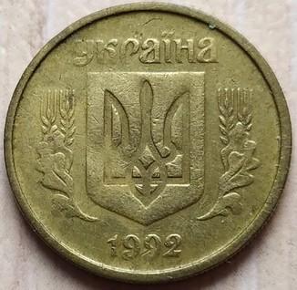 10 копеек 1992 г., 4ВАм. Луганский чекан английскими штемпелями.