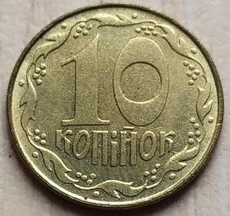10 копеек 1992 1.34АБм