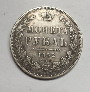 Рубль 1852 года.