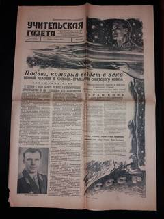 Первый полет в космос Ю. Гагарина. 13 апреля 1961. Учительская газета.