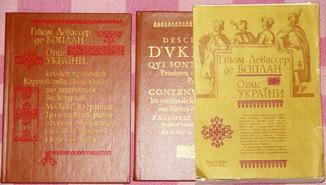 Боплан. Опис України 1660р. Факсиміле, переклад, мапа. 1-е наукове видання
