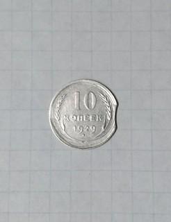 10 копеек 1929 с браком