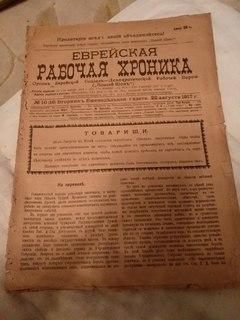 1917 Иудаика Киев национально политическая автономия