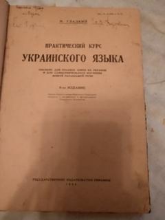 1924 Украинская азбука букварь автор расстрелян