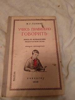 1939 Букварь Учись говорить правильно