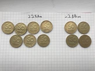 50 коп 1992 р. 2.2БАм 7 шт +50 коп 1992 рік 2.2АВм 3 шт
