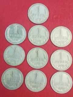 1 рубль 1979 г 10шт