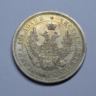 Полтина 1853 г. НI