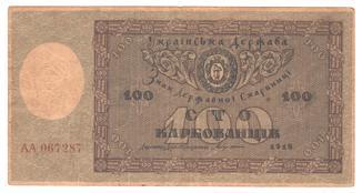100 Карбованцiв, Директория С. Петлюры, 1918
