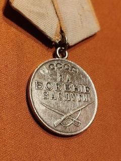 Медаль за боевые заслуги №1500161