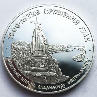25 рублей 1988 года. Крещение Руси (Палладий)