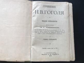 Сочинения Н.В.Гоголя