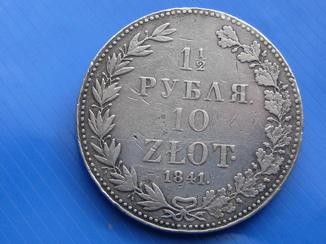 1 1/2 рубля 10 злот 1841г.