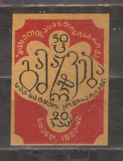 Спичечная этикетка 1943 1944 г.г. Ф-ка Гамарджвеба