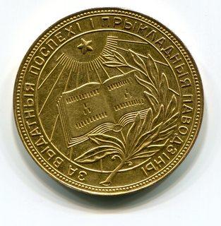Золотая школьная медаль БССР (золото) Проба 375