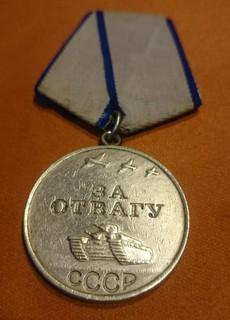 """Медаль """"За Отвагу """" № 2196683"""