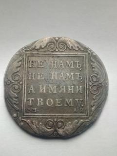 1 рубль 1801