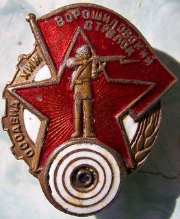 Ворошиловский стрелок.