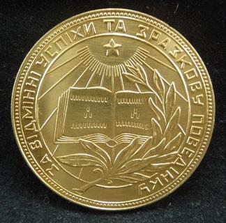 Золотая школьная медаль УССР образца 1954г.с аттестатом