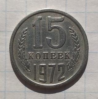 15 копеек 1972 год, штамп 1 (нечастая)