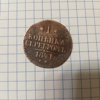 Копейка серебром 1841г.
