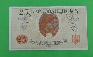 25 карбованцев 1918. См. обсуждение.