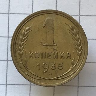 1 копейка  1935 год. Новый тип