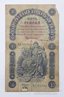 5 рублей 1898 год Тимашев Брут