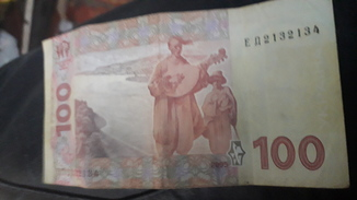 100 гривень №ЕД2132134