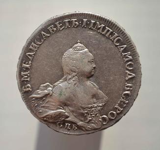 1 рубль 1754 года СПБ-IМ