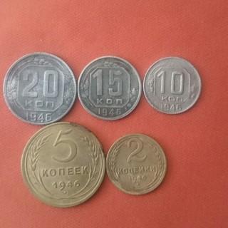 Подборка советских монет 1946 года (20,15,10,5,2 копеек)