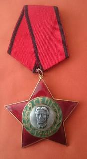 Звезда 1944 год Болгария