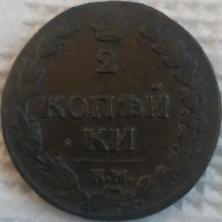 2 (две) копейки 1811 г. К.М. Тетерев