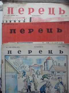 Перець , 1949 р ., №№ 7,8,15 .