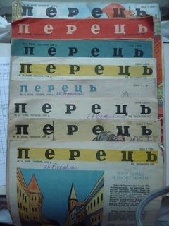Перець, 1948 р ., №№ 10,11,13,14(2),15,16,20 .