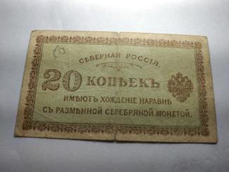 20 копеек 1918 год, Северная Россия