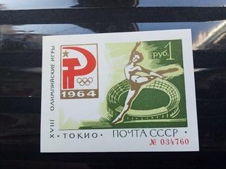 """Зелёный блок """"Олимпиада в Токио 1964"""""""