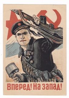 """Вперед! На Запад!"" 1944 г."
