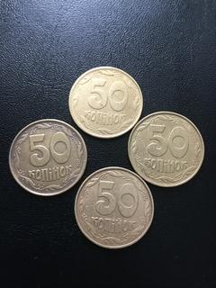 50 коп 1992 року в ущерб обращения_4 монеты в лоте