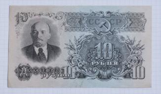 10 рублів 1947 р.