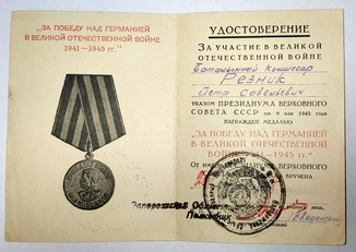 Комплект наград на батальонного комиссара