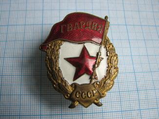 Знак  Гвардия  ( времён  войны )