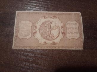 1 рубль 1918 года