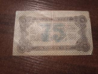 75 рублей 1919 года