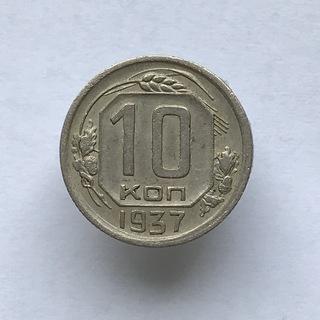 10 копеек 1937 год.