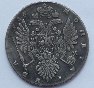 Рубль 1736 год