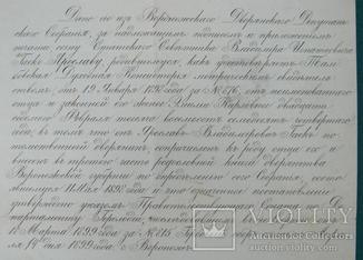 Рукописное Свидетельство потомственного дворянина. Воронеж, 1898 год.