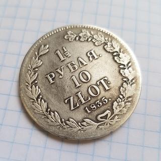 1.5 Рубля 10 злотых 1835 года НГ