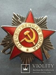 Орден Отечественной Войны 2 Степени.685854.