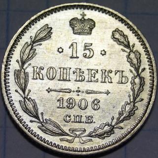 15 копеек 1906 год.